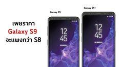 ควักเงินเพิ่มอีกนิด!! เมื่อ Galaxy S9 อาจจะแพงขึ้นกว่าราคาเปิดตัว S8