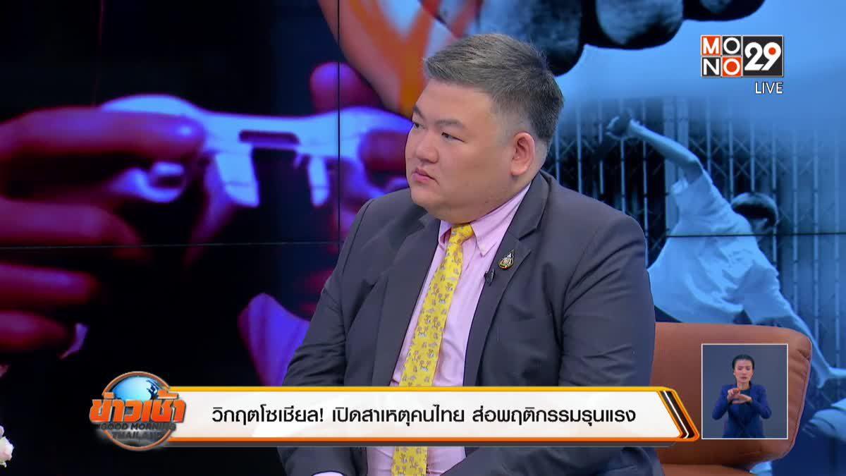 วิกฤตโซเชียล! เปิดสาเหตุคนไทย ส่อพฤติกรรมรุนแรง