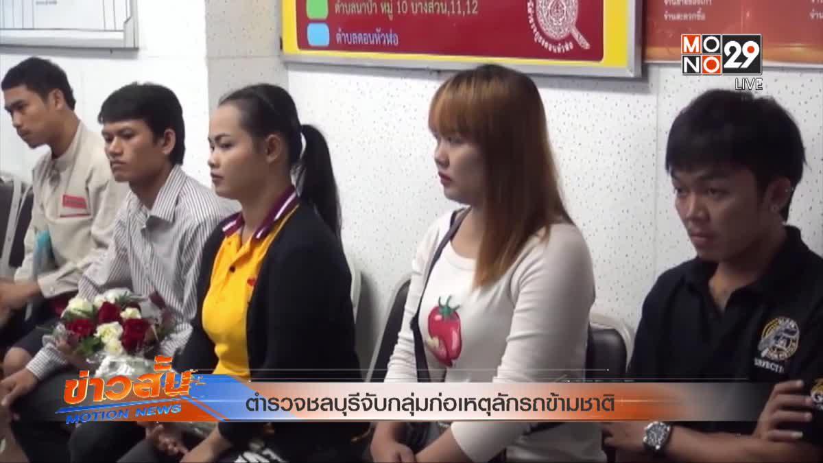 ตำรวจชลบุรีจับกลุ่มก่อเหตุลักรถข้ามชาติ