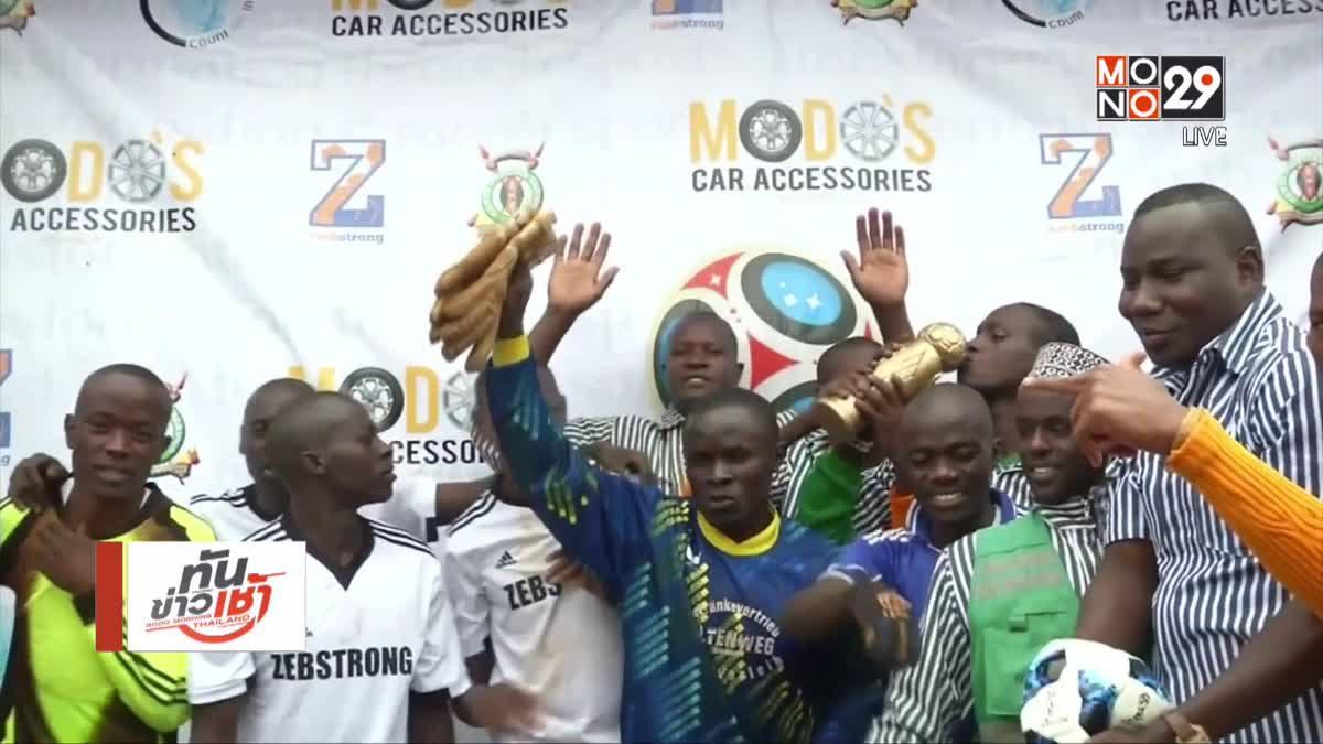 เคนยาจัดกิจกรรมฟุตบอลโลกให้นักโทษในเรือนจำ
