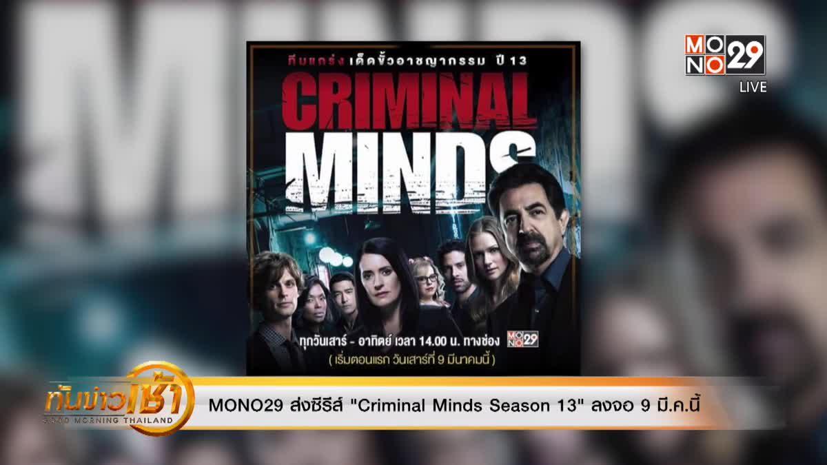 "MONO29 ส่งซีรีส์ ""Criminal Minds Season 13"" ลงจอ 9 มี.ค.นี้"