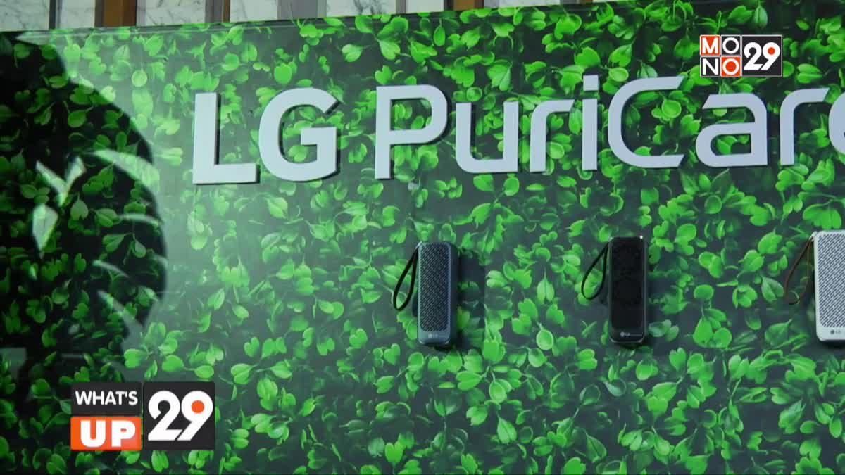 LG จัดงานแถลงข่าว Perfect Air Purification