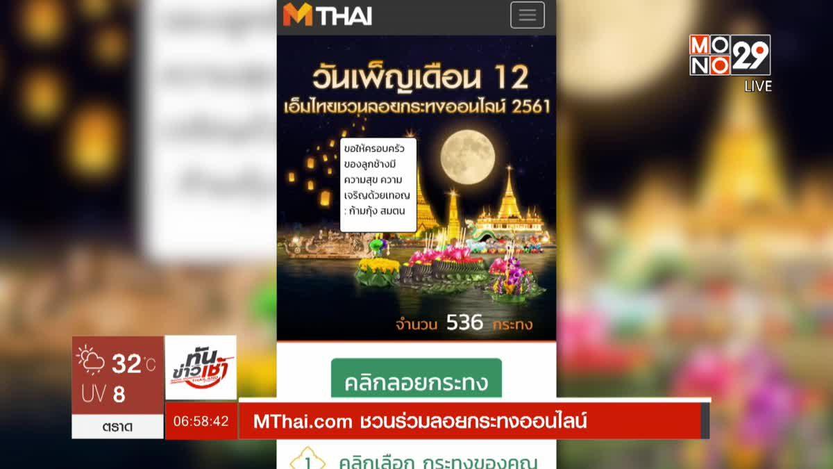 MThai.com ชวนร่วมลอยกระทงออนไลน์