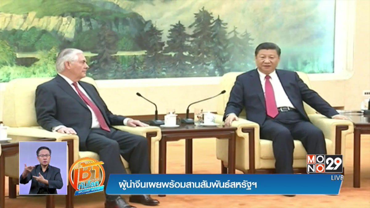 ผู้นำจีนเผยพร้อมสานสัมพันธ์สหรัฐฯ