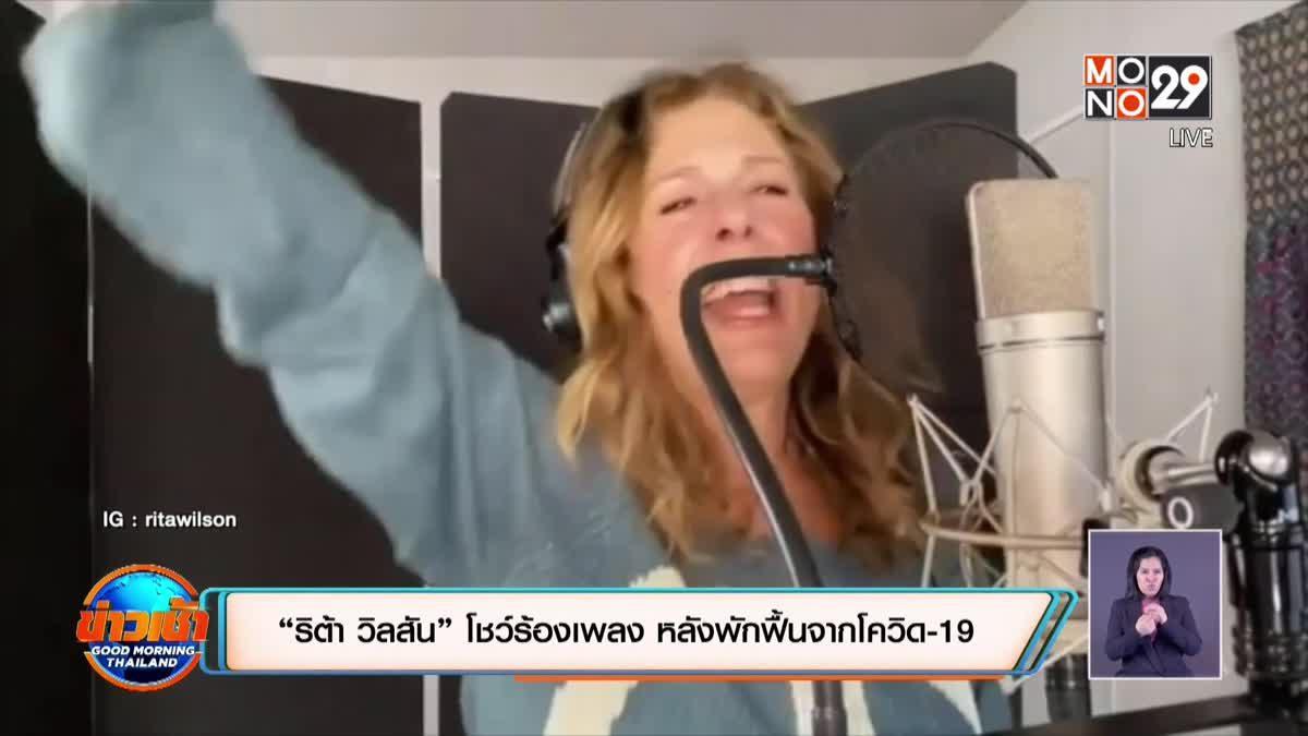 """""""ริต้า วิลสัน"""" โชว์ร้องเพลง หลังพักฟื้นจากโควิด-19"""