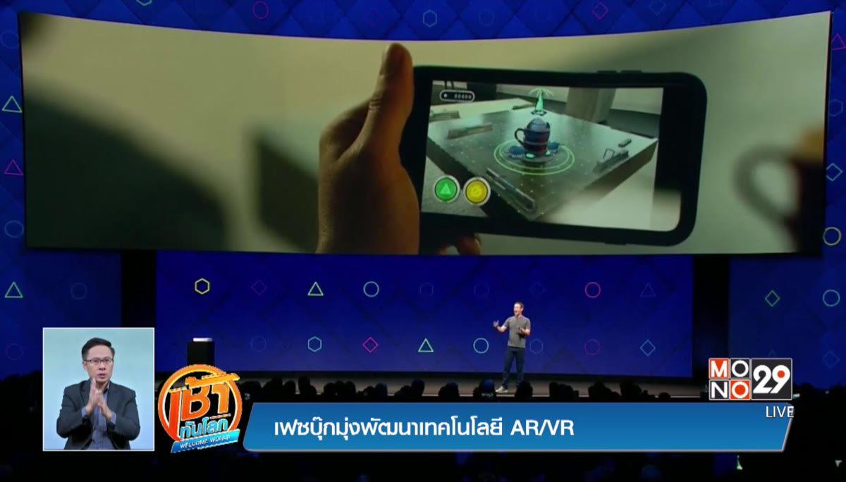 เฟซบุ๊กมุ่งพัฒนาเทคโนโลยี AR/VR