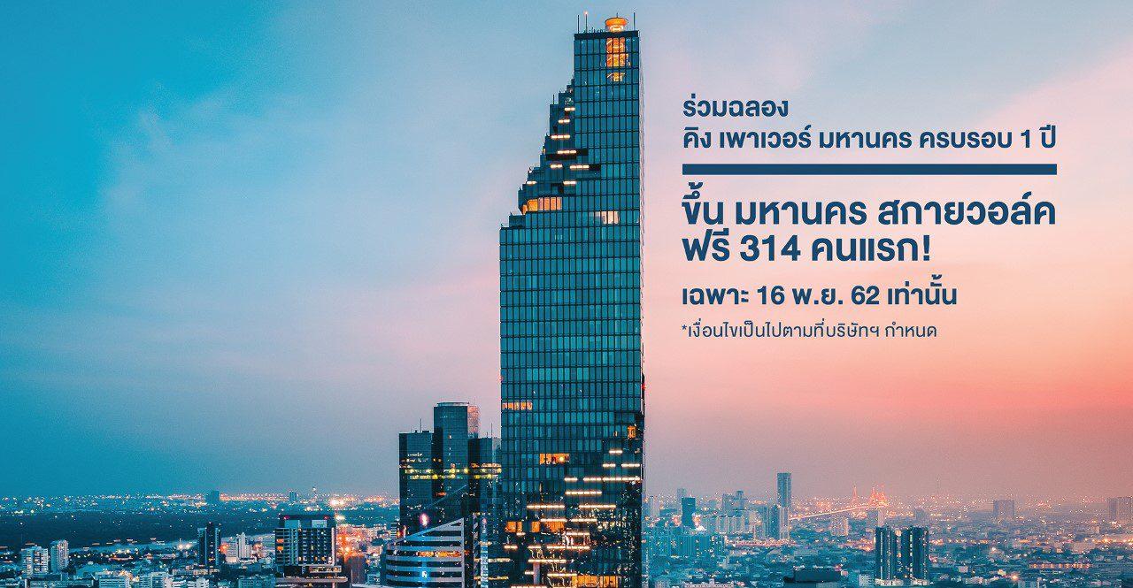 คิง เพาเวอร์ มหานคร ฉลองครบรอบ 1 ปี ชวนคนไทยขึ้นชมมหานคร สกายวอล์ค ฟรี 314 คนแรก ในวันที่ 16 พฤศจิกายน 2562