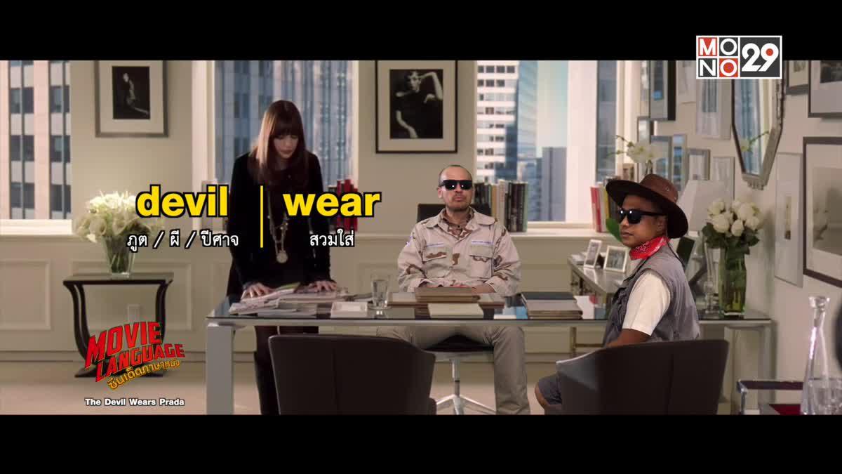Movie Language ซีนเด็ดภาษาหนัง : The Devil Wears Prada