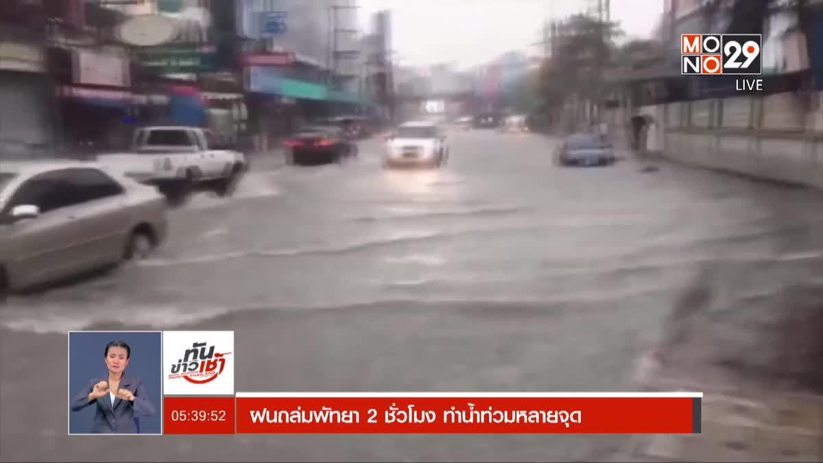 ฝนถล่มพัทยา 2 ชั่วโมง ทำน้ำท่วมหลายจุด