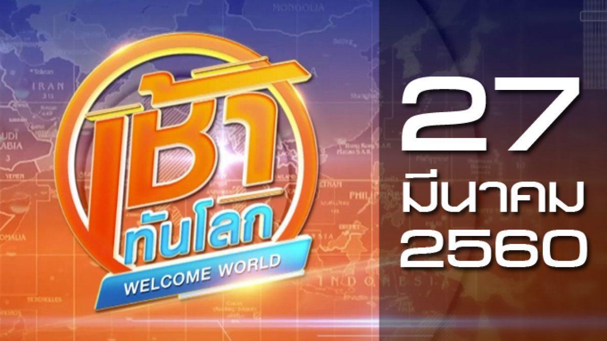 เช้าทันโลก Welcome World 27-03-60