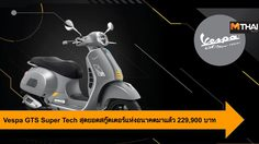 Vespa GTS Super Tech สุดยอดสกู๊ตเตอร์แห่งอนาคตมาแล้ว 229,900 บาท