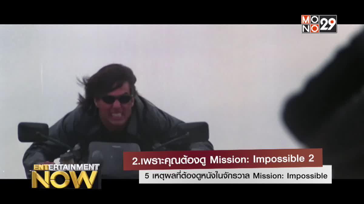 5 เหตุผลที่ต้องดูหนังในจักรวาล Mission: Impossible