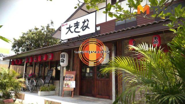 อิซากายะมาบุกนนฯแล้ว!! ร้าน Okina Izakaya ถนนเลี่ยงเมืองปากเกร็ด