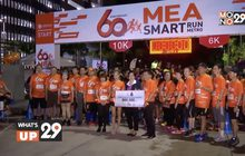 """60th MEA Smart Run Smart Metro 2018"""
