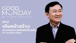 'ทักษิณ' ห่วงคนไทย ชวนเดินหน้าสร้างอนาคตประเทศไปด้วยกัน