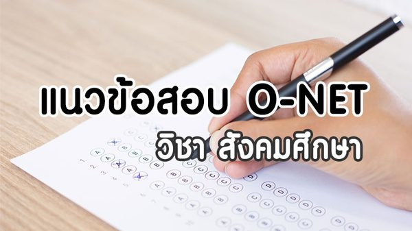 แนวข้อสอบ O-NET สังคมศึกษาฯ ปี 2559 หน้าที่พลเมือง ม.6