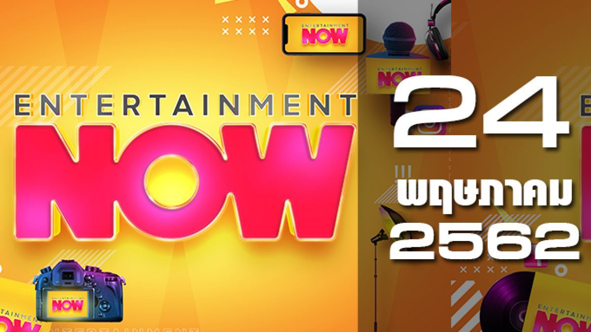 Entertainment Now Break 1 24-05-62