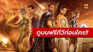 เทพชนเทพ!! หนังฟอร์มใหญ่  Gods of Egypt ประเดิมฉายช่อง MONO 29 วันเสาร์ที่ 6 มิ.ย. 62