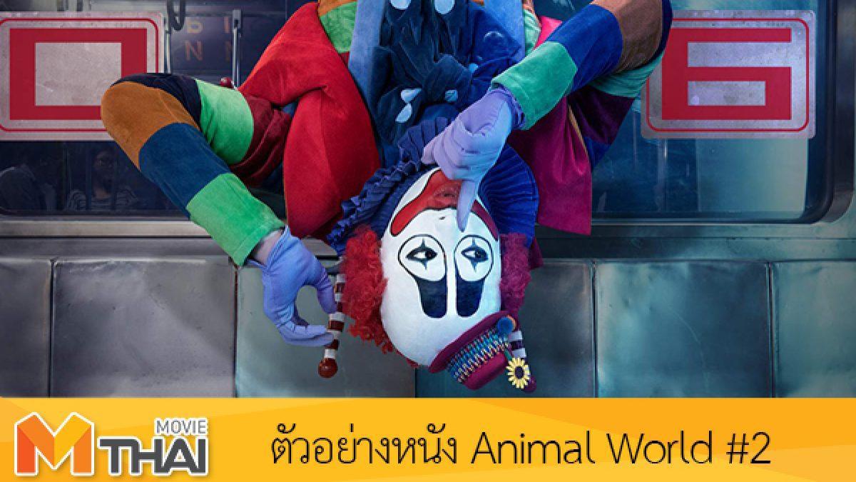 ตัวอย่างหนัง Animal World เจิ้งไค ฮีโร่เกรียนกู้โลก #2