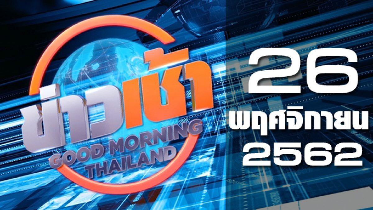 ข่าวเช้า Good Morning Thailand 26-11-62