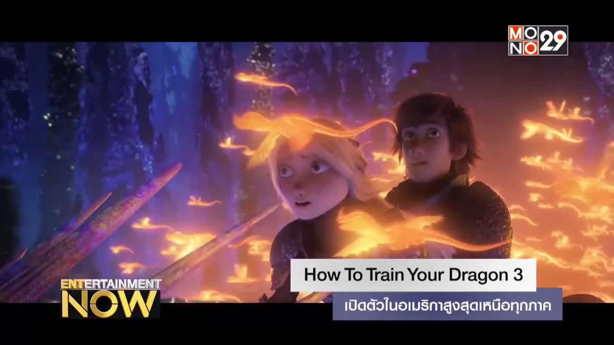 How To Train Your Dragon 3 เปิดตัวในอเมริกาสูงสุดเหนือทุกภาค