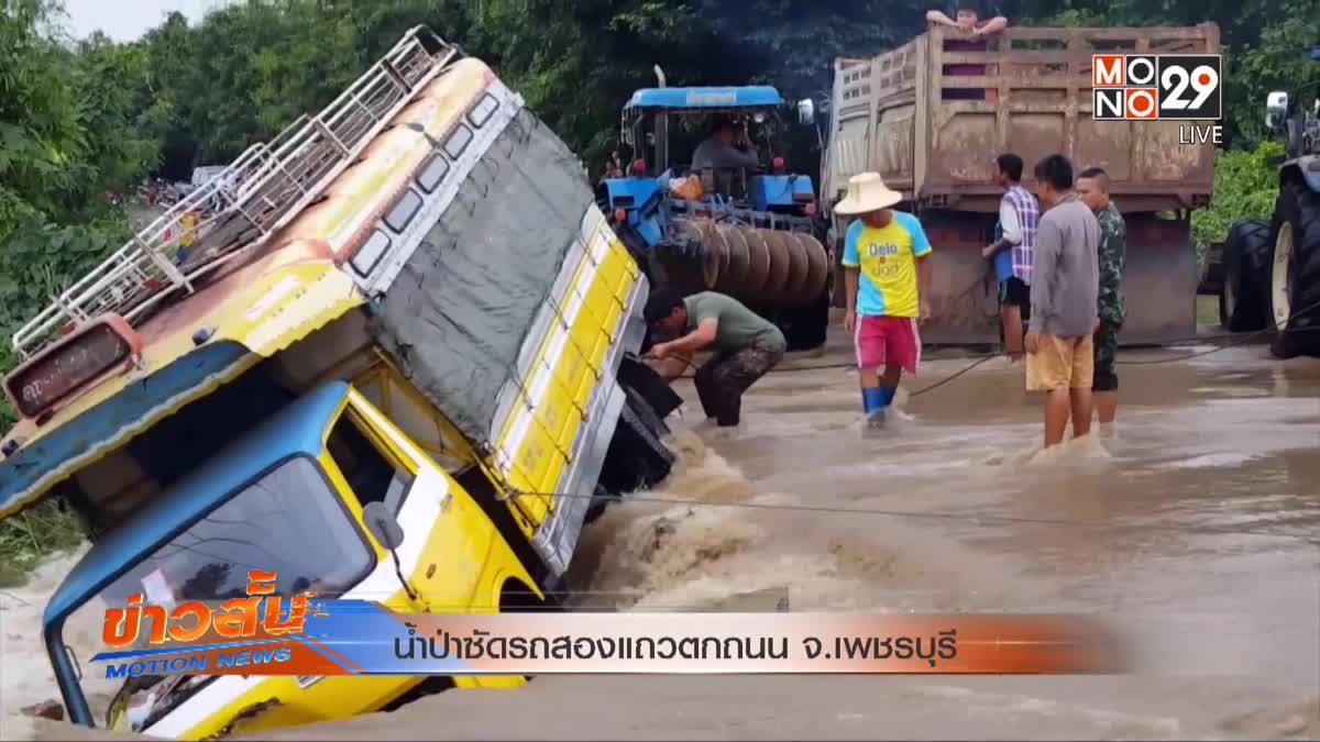 น้ำป่าซัดรถสองแถวตกถนน จ.เพชรบุรี