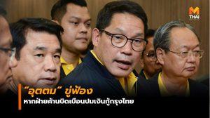 """""""อุตตม"""" ขู่ฟ้อง หากฝ่ายค้านบิดเบือนปมเงินกู้กรุงไทย"""