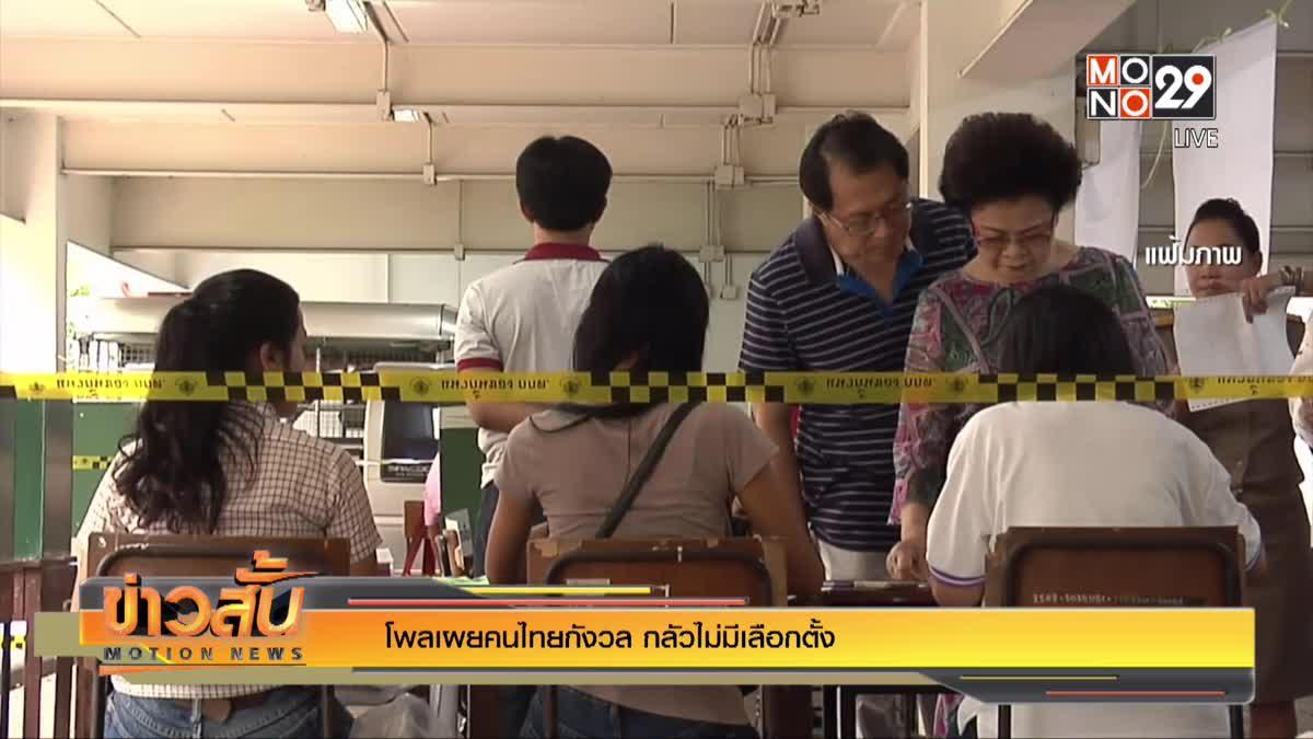 โพลเผยคนไทยกังวล กลัวไม่มีเลือกตั้ง