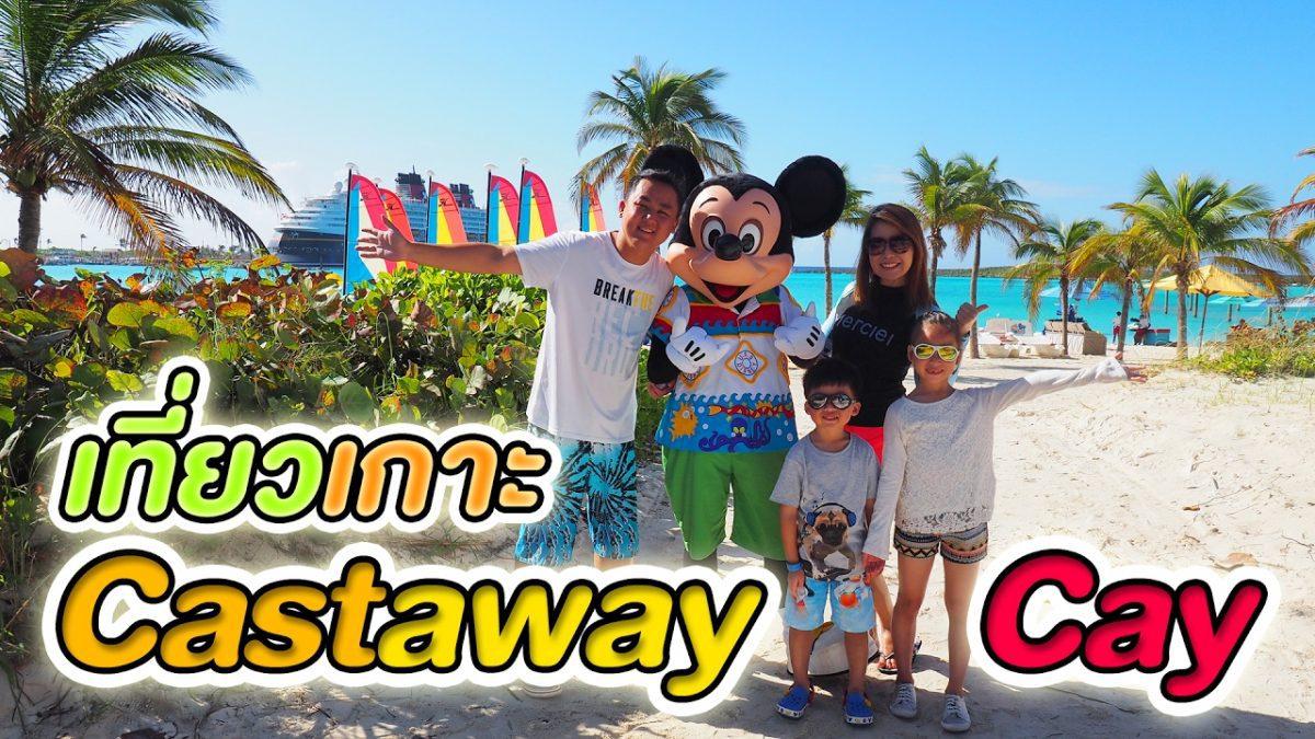 เที่ยวเกาะ Castaway Cay, Bahamas