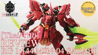 [รีวิว] RG 1/144 MSN-04 SAZABI By Tid-Gunpla