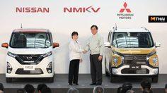 New Dayz เเละ eK Kei Car จากการร่วมมือระหว่าง Nissan เเละ Mitsubishi