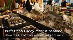 Buffet จุกๆ Friday meat & seafood ห้องอาหาร โมโม่ คาเฟ่ โรงแรม คอร์ทยาร์ท แมริออท กรุงเทพฯ