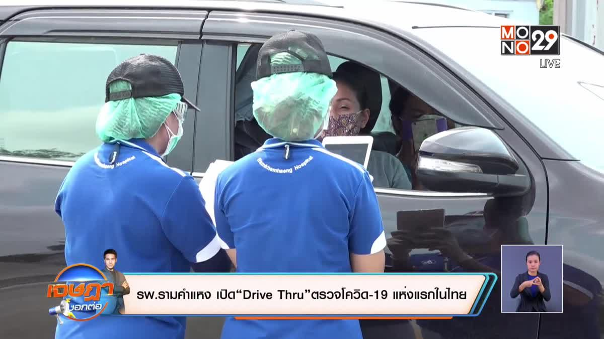 """เจษฏาบอกต่อ : รพ.รามคำแหง เปิด """"Drive Thru""""ตรวจโควิด-19 แห่งแรกในไทย"""