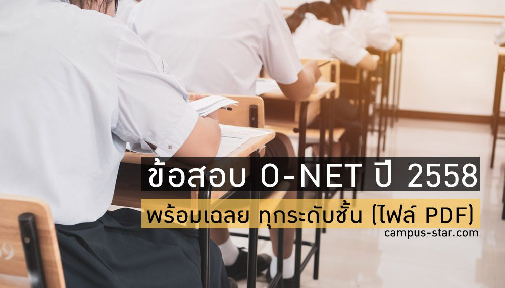 o-net TCAS ข้อสอบ ข้อสอบ O-NET ข้อสอบพร้อมเฉลย โอเน็ต