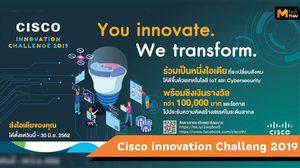 ซิสโก้ จัดงานประกวด Cisco Innovation Challenge 2019 ครั้งแรกของไทย