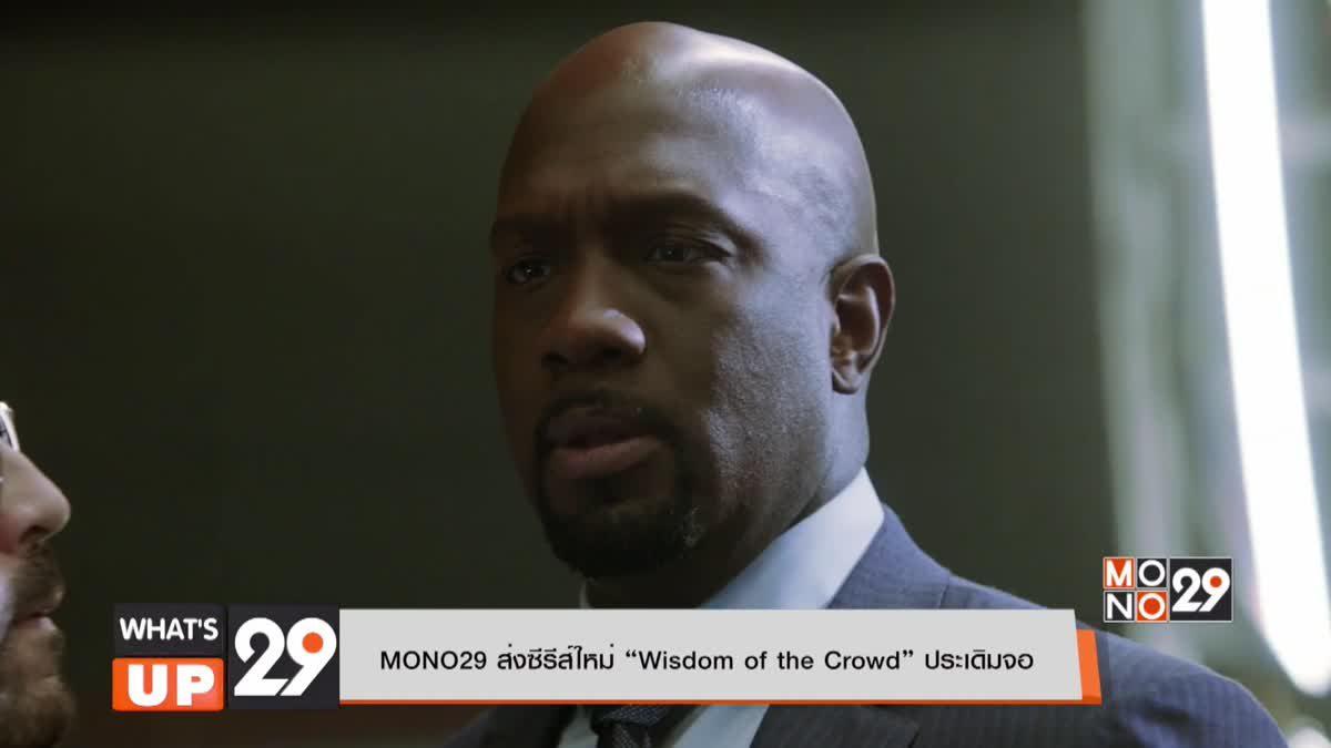 """MONO29 ส่งซีรีส์ใหม่ """"Wisdom of the Crowd"""" ประเดิมจอ"""