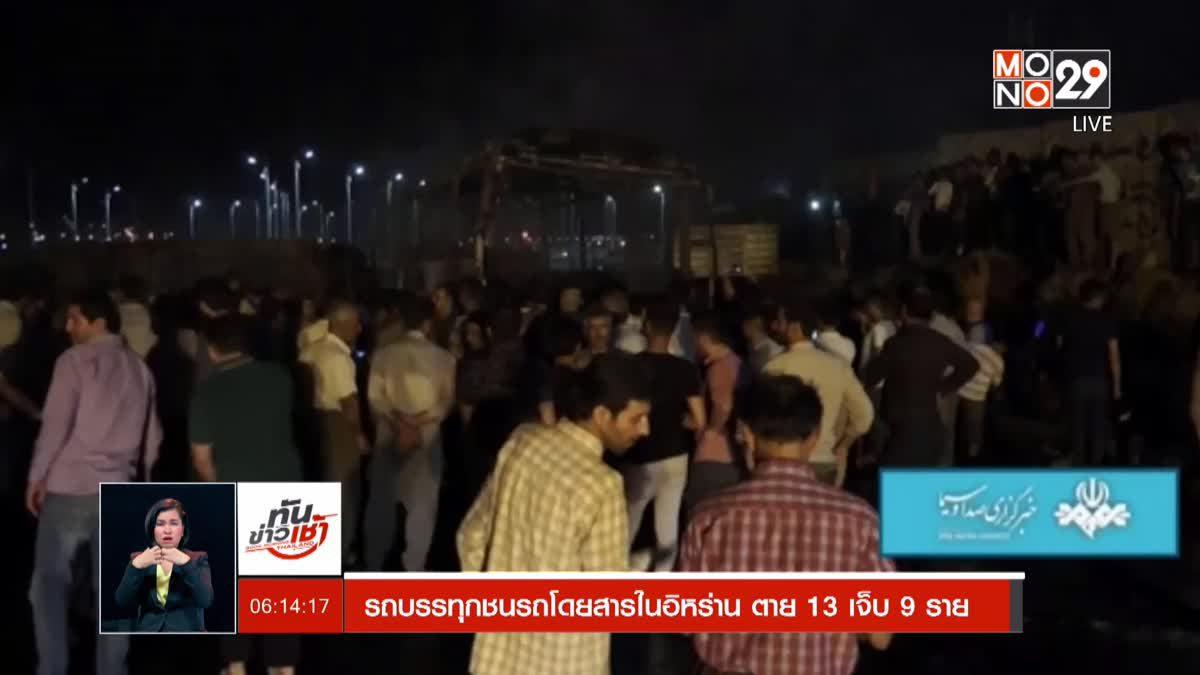 รถบรรทุกชนรถโดยสารในอิหร่าน ตาย 13 เจ็บ 9 ราย