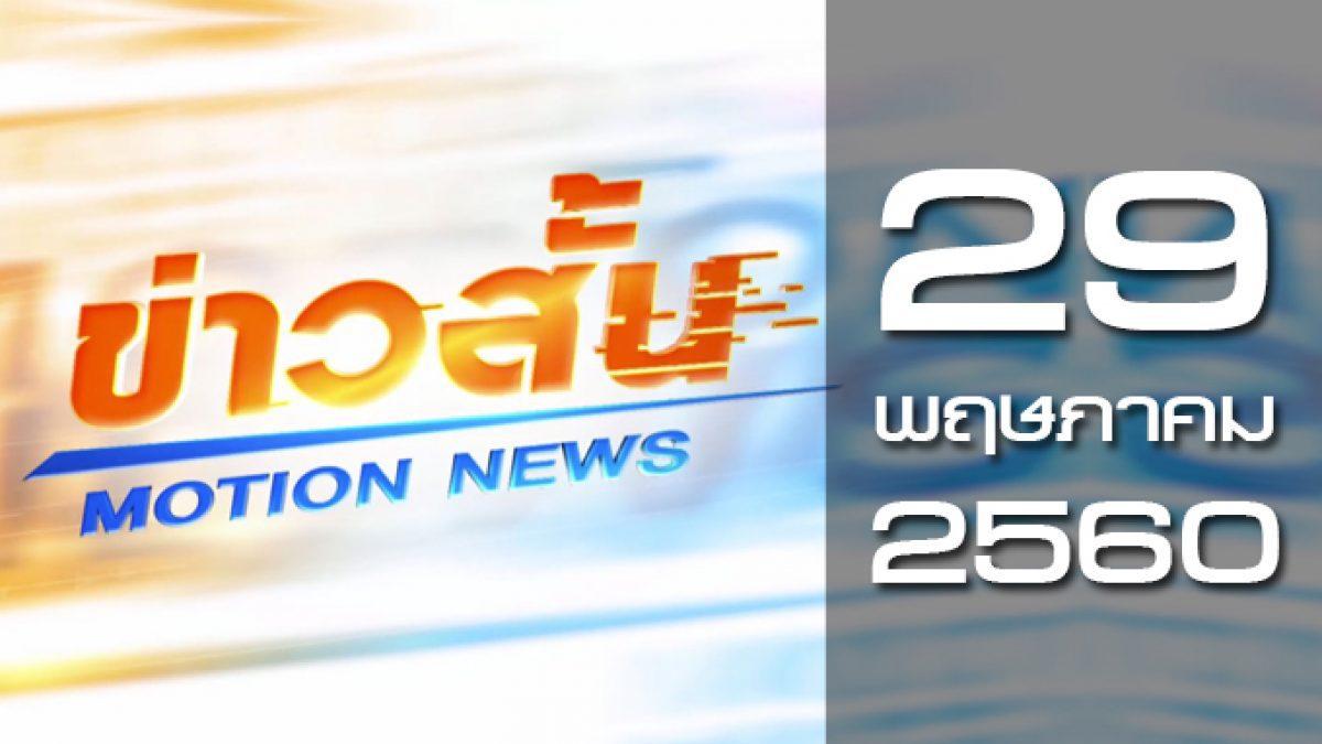 ข่าวสั้น Motion News Break 1 29-05-60
