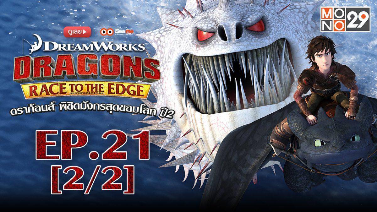 Dragons: Race to the Edge ดราก้อนส์ พิชิตมังกรสุดขอบโลก ปี 2 EP.21 [2/2]