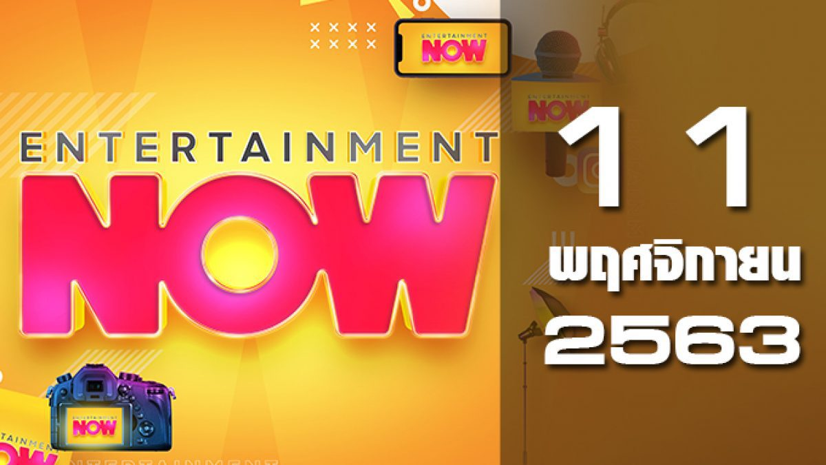 Entertainment Now 11-11-63