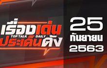 เรื่องเด่นประเด็นดัง Top Talk Daily 25-09-63