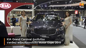 KIA Grand Carnival รุ่นปรับโฉม ราคาใหม่ พร้อมจับจองได้ใน Motor Expo 2019