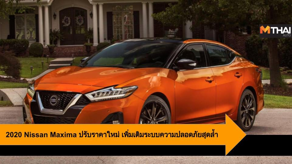 2020 Nissan Maxima ปรับราคาใหม่ เพิ่มเติมด้วยระบบความปลอดภัยสุดล้ำ