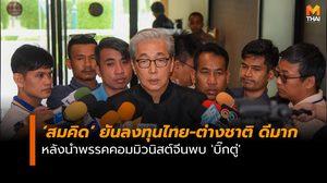 'สมคิด' ยันลงทุนไทย-ต่างชาติ ดีมาก หลังนำพรรคคอมมิวนิสต์จีนพบ 'บิ๊กตู่'