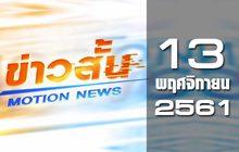 ข่าวสั้น Motion News Break 2 13-11-61