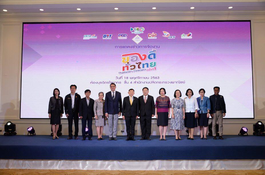 พาณิชย์' จัดงาน 'ของดีทั่วไทย' Thailand's Fineness ครั้งแรก ดีเดย์ 2 – 6 ธันวาคม นี้ ณ ฮอลล์ 7 – 8 อิมแพ็ค เมืองทองธานี คาดเงินสะพัดกว่า 100 ล้านบาท