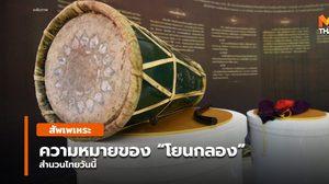 สัพเพเหระ – สำนวนไทยวันนี้ โยนกลอง
