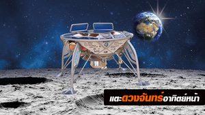 ยาน Beresheet lander จากอิสราเอลเข้าสู่วงโคจรลงแตะผิวดวงจันทร์อาทิตย์หน้า