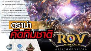 ดราม่า ROV คัดทีมชาติไทยสู่ซีเกมส์ ครั้งที่ 30 มีฝีมือ..แต่ต้องเคารพกฎกติกา!