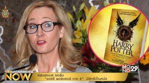 ไม่จบแค่ละครเวที!? แฟนคลับลุ้น Harry Potter and the Cursed Child บนจอเงิน